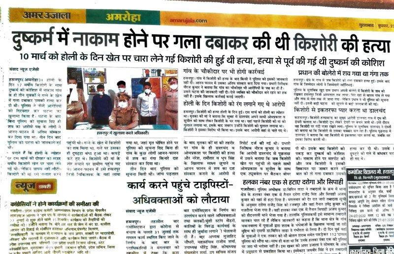 Les 3 jeunes qui ont assassiné Deepa ont été arrêté et sont maintenant en prison. Ils viennent du même village que Deepa. Les viols sont trop fréquents en Inde.